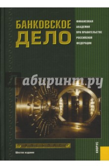Лаврушин О. Банковское дело