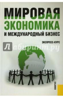Поляков В. В., Щенин Р. К. Мировая экономика и международный бизнес. Экспресс-курс