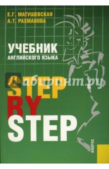 Рахманова Алла Трофимовна, Матушевская Елена Геральдовна Учебник английского языка. Step By Step