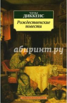 Диккенс Чарльз Рождественские повести