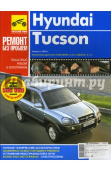 Hyundai Tucson Руководство По Ремонту В Фотографиях 2007 Pdf Rus - фото 9