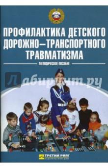 Козловская Елена Анатольевна Профилактика детского дорожно-транспортного травматизма