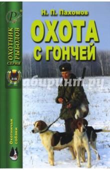 Охота с гончейОхота<br>Книги Н. П. Пахомова о гончих - это все то, что необходимо знать и понимать русскому охотнику о национальной охоте с гончими собаками. Именно поэтому они будут востребованы всегда, т. к. являются ключевым связующим звеном в истории русской охотничьей культуры. <br>Это исчерпывающее руководство и для тех, кто еще только думает о приобретении гончей, и для тех, кто уже держит собак и активно с ними охотится.<br>