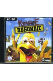 Куриное побоище (DVDpc)