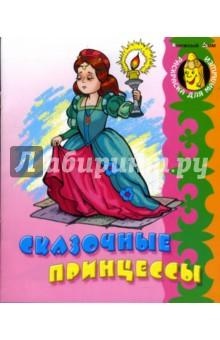 Кузьмин Сергей Вильянович Сказочные принцессы