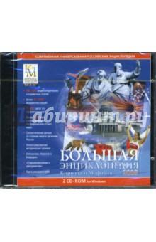Большая энциклопедия Кирилла и Мефодия 2008 (2CDpc)