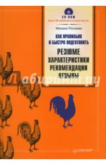 Рогожин Михаил Юрьевич Как правильно и быстро подготовить резюме, характеристики, рекомендации, отзывы (+CD)