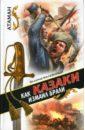 Малеваный Валерий Васильевич. Как казаки Измаил брали