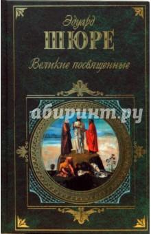 Эдуард Шюре - Великие посвященные обложка книги.
