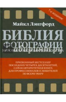 Библия фотографии. 7-е издание