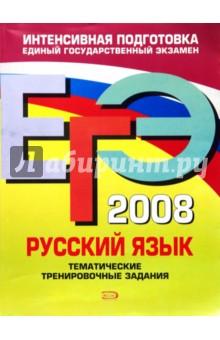 ЕГЭ - 2008. Русский язык. Тематические тренировочные задания