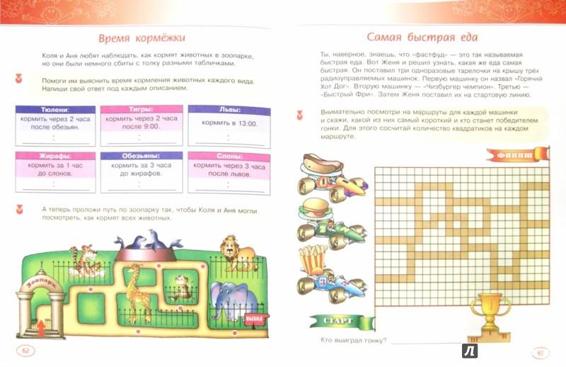 Иллюстрация 1 из 5 для Лучшие логические игры и головоломки от Тины Канделаки - Гордиенко, Гордиенко | Лабиринт - книги. Источник: Лабиринт