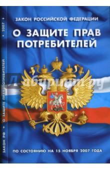 Закон РФ О защите прав потребителей на 15.11.07