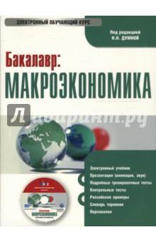 Бакалавр: Макроэкономика (PC CD)