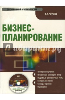 Бизнес-планирование (PC CD)