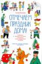 Косякова Татьяна Отмечаем праздник дома! Пособие по подготовке детских праздников своими силами