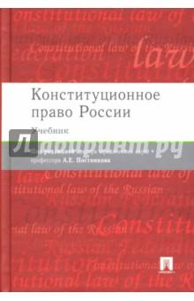 Конституционное право России (красная)
