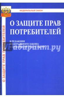Закон Российской Федерации О защите прав потребителей от 25.10.2007