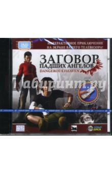 Заговор падших ангелов (Интерактивный DVD)