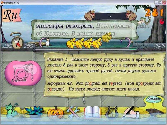 Иллюстрация 1 из 6 для Бомбина. Клавиатурный тренажер 2.0 (CDpc) | Лабиринт - софт. Источник: Лабиринт