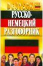 Орлова Ольга, Кернер Фридрих Русско-немецкий разговорник