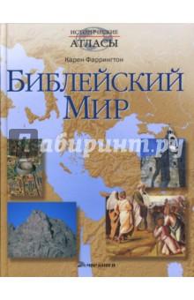 Библейский мир