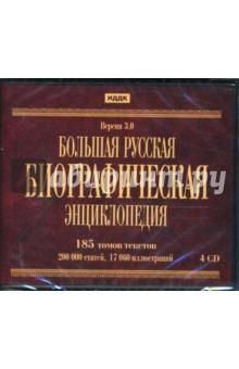 Большая русская биографическая энциклопедия. Версия 3.0 (4CDpc)