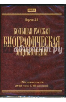 Большая русская биографическая энциклопедия. Версия 3.0 (DVDpc)