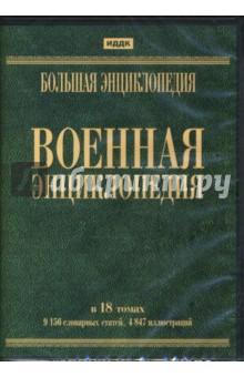 Большая военная энциклопедия (DVDpc)