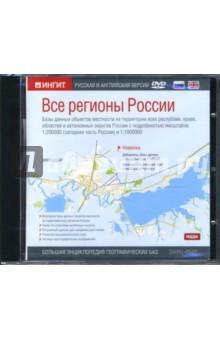 Все регионы России (DVDpc)