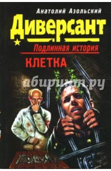 Азольский Анатолий Алексеевич Клетка