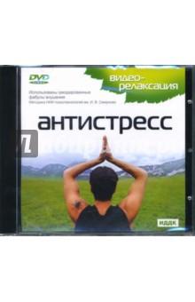 Конобеевский М. А. Антистресс (DVD)
