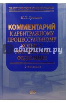 Гришин Иван Павлович Комментарий к Арбитражному процессуальному кодексу Российской Федерации