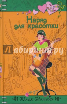 Фомина Юлия Анатольевна Наряд для красотки