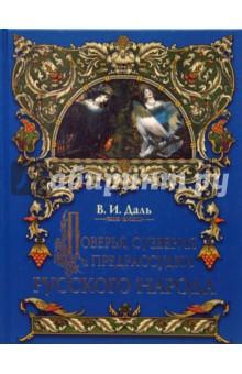 Даль Владимир Иванович Поверья, суеверия и предрассудки русского народа