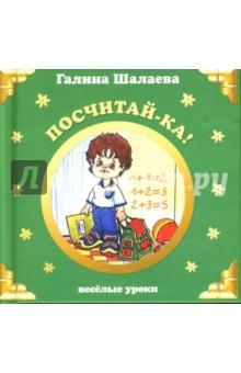 Шалаева Галина Петровна Посчитай-ка!