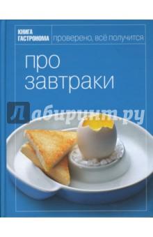 Киреева Ирина Про завтраки