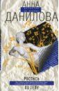 Данилова Анна Васильевна. Роспись по телу