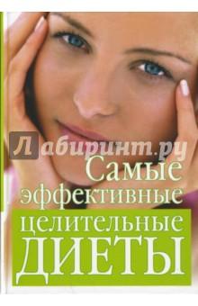 Михайлова Ирина Витальевна Самые эффективные целительные диеты