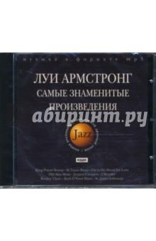 Армстронг Луи. Самые знаменитые произведения (CDmp3)
