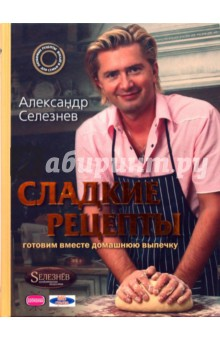 Селезнев Александр Анатольевич Сладкие рецепты