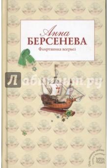 Берсенева Анна Флиртаника всерьез