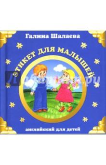 Шалаева Галина Петровна Этикет для малышей. Английский для малышей