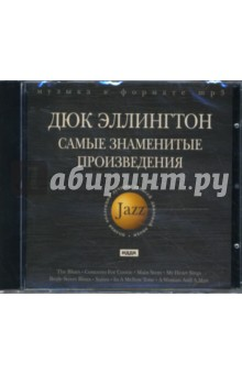 Эллингтон Дюк. Самые знаменитые произведения (CD-mp3)Джаз. Блюз<br>Содержание <br>The Blues (1927-1939)<br>Black And Tan Fantasy (Ellington/Bubber Miley) <br>Yellow Dog Blues (W.C. Handy) <br>The Mooche (Ellington/Mills) <br>No Papa No (Victoria Spivey) <br>Blues With A Feeling (Ellington) <br>Paducah (Don Redman) <br>Harlem Flat Blues (Ellington) <br>Jazz Lips (Zonky Blues) (Ellington) <br>Lazy Duke (Ellington) <br>Sweet Chariot (Ellington/Mills) <br>Bundle Of Blues (Dragon Blues) (Ellington) <br>Blue Light (Ellington) <br>Country Gal (Ellington)<br>Concerto For Cootie (1940)<br>All Too Soon (Ellington) <br>Blue Goose (Ellington) <br>Concerto For Cootie (Ellington) <br>Dusk (Ellington) <br>Morning Glory (Ellington-Stewart) <br>My Greatest Mistake (Fulton-Obrien) <br>Warm Valley (Ellington) <br>You, You Darling (Scholl-Jerome)<br>Main Stem (1941-1944)<br>Main Stem (Ellington) <br>Chelsea Bridge (Strayhorn) <br>Someone (Ellington) <br>I Ain t Got Nothing But The Blues (Ellington-George) <br>I Didn t Know About You (Ellington-Russel) <br>Johnny Come Lately (Strayhorn) <br>June (Bigard) <br>Boy Meets Horn (Ellington-Stewart) <br>Main Stem-2 (Ellington) <br>Moon Mist (Ellington) <br>Noir Bleu (Strayhorn) <br>Sentimental Lady (Ellington) <br>Chelsea Bridge-2 (Strayhorn)<br>My Heart Sings (1945)<br>Carnegie Blues (Ellington) <br>It Don t Mean A Thing (Mills-Ellington) <br>Mood To Be Wooed (Hodges-Ellington) <br>My Heart Sings (Jamblan-Herpin-Rome) <br>Mood Indigo (Bigard-Ellington-Mills) <br>Caravan (Tizol-Ellington-Mills) <br>Harlem Airshaft (Ellington) <br>The Minor Goes (Oliver) <br>In A Santimental Mood (Ellington-Mills-Kurtz)<br>Beale Street Blues (1945-1946)<br><br>Beale Street Blues (Handy) <br>Esquire Swank (Ellington-Hodges) <br>Lover Man (Davis-Ramirez-Sherman) <br>Magenta Haze (Ellington) <br>Memphis Blues (Handy) <br>Take The A Train (Strayhorn) <br>Unbooted Character (Ellington)<br>Suites (1945-1946)<br>Deep South Suite, Part 1 <br>Deep South Suite, Part 2 <br>Deep South Suite, Part 3 <br>Deep South Suite, Part 4 (Ellington-Strayhorn) <br>Liberian Suite - Dance №1 <br>Liberian Suite - Dance №2 <br>Liberian Suite - Dance №3 <br>Liberian Suite - Dance №4 <br>Liberian Suite - Dance №5 (Ellington) <br>Liberian Suite - I Like The Sunrise (Ellington) <br>Perfume Suite - Stranger Feeling <br>Perfume Suite - Coloratura <br>Perfume Suite - Balcony Serenade <br>Perfume Suite - Coloratura-2 <br>Perfume Suite - Dancers In Love (Ellington)<br>In A Mellow Tone (1946-1947)<br>In A Mellow Tone (Ellington-Gabler) <br>Spiritual (Come Sunday) (Ellington) <br>Triple Play (Ellington) <br>Johnny Hodges Medley (Ellington-Hodges) <br>Mella Brava (Ellington) <br>On A Turquoise Cloud (Ellington-Brown)<br>A Woman And A Man (1947-1952)<br>A Woman And A Man (Ellington/Russell) <br>B-Sharp Boston (Ellington) <br>Brown Betty (Ellington/Strayhorn) <br>Brown Penny (Ellington/John Latouche) <br>Build That Railroad (Ellington) <br>Cowboy Rhumba (Ellington/Reif, Paul) <br>Creole Love Call (Ellington) <br>Deep Night (Charles Henderson/Rudy Vallee) <br>Don t Be So Mean Baby (Barbour, Lee) <br>Eight Veil (Ellington/Strayhorn) <br>Fancy Dan (Ellington) <br>Golden Cress (Brown, Ellington) <br>Great Times (Ellington) <br>I Could Get A Man (Coltrell/Ellington) <br>I Feel And Broke My Heart (Ellington/Don George) <br>It s Mad, Mad, Mad (Irene Higginbotham/Sydney Shaw) <br>Jam With Sam (Ellington) <br>Joog, Joog (Ellington) <br>Lady Of The Lavender Mist (Ellington) <br>Let s Go Blues (Ellington) <br>Love You Madly (Ellington) <br>Maybe I Should Change My Ways (Ellington/John Latouche) <br>Monologue (Pretty And The Wolf) (Duke Ellington) <br>New York City Blues (Duke Ellington) <br>On A Turquoise Cloud (Lawrence Brown/Duke Ellington) <br>On The Sunny Side Of The Street (Dorothy Fields/Jimmy McHugh) <br>Progressive Gavotte (Billy Strayhorn) <br>Put Yourself In My Place, Baby (Hoagy Carmichael/Frankie Laine) <br>Snibor (Billy Strayhorn) <br>The Clothed Woman (Duke Ellington) <br>The Greatest There Is (Duke Ellington) <br>The Hawk Talks (Louie Bellson) <br>The World Is Waiting For The Sunrise (Eugene Lockhart/Ernest Seitz) <br>Ting-A-Ling (Louie Bellson/Charlie Shavers) <br>V.I.P. s Boogie (Duke Ellington) <br>You Of All People (Duke Ellington)<br>Общее время звучания: 6 ч.<br>256 kBit/sec, 44,1 kHz, Stereo, MPEG Audio Layer 3<br>Системные требования <br>Операционная система: Windows 95/98/МЕ/2000/ХР <br>Процессор: Pentium 100 MHz <br>Память: 16 Mb <br>Звук <br>CD-ROM: 4x.<br>Комплектность: 1 диск в упаковке.<br>2012 год.<br>Сделано в России.<br>