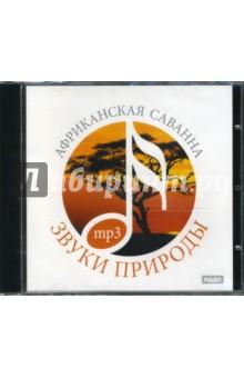 Африканская саванна (CDmp3)