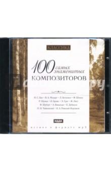 Классика. 100 самых знаменитых композиторов (CDmp3)