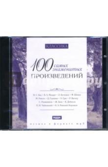 Классика. 100 самых знаменитых произведений (CDmp3) ИДДК