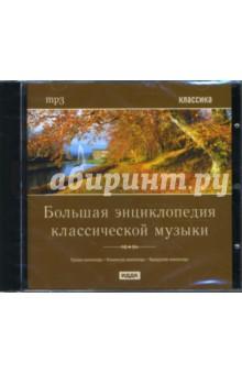 Большая энциклопедия классической музыки (CDmp3)