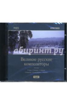 CD Великие русские композиторы (CDmp3)