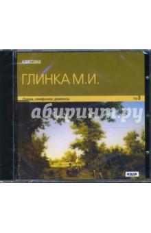 Глинка Михаил Иванович Глинка М. И. Опера, симфонии, романсы (CDmp3)
